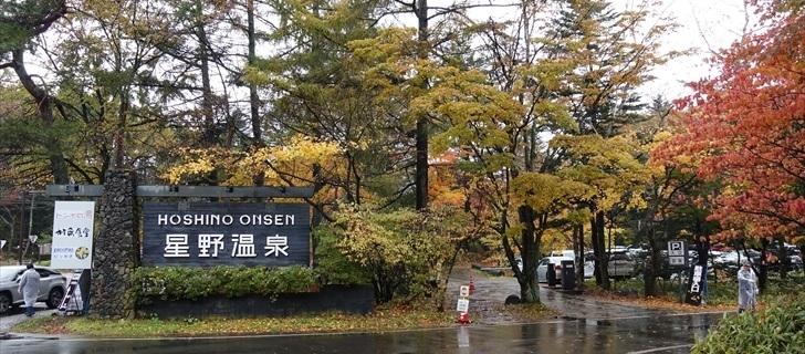 軽井沢 星野エリア バス停付近 2017年10月29日雨