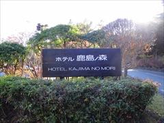 ホテル鹿島ノ森 紅葉
