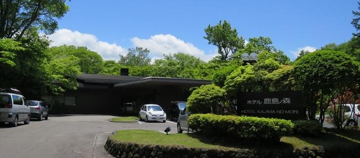 軽井沢のホテル鹿島ノ森が新緑になっています