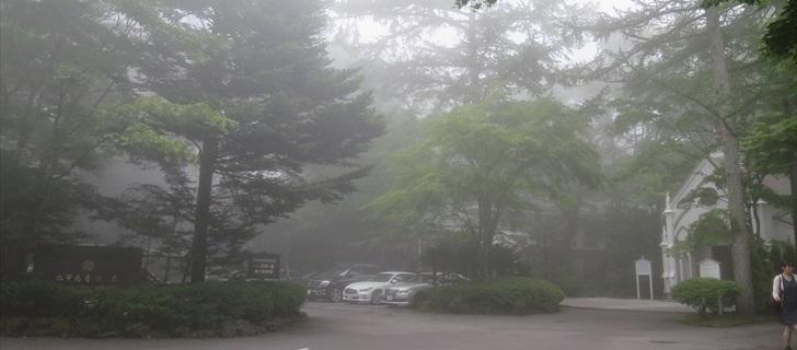 軽井沢ホテル音羽ノ森が濃霧に包まれています