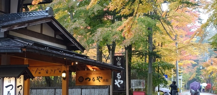 軽井沢 つるや旅館 紅葉 2017年10月28日雨