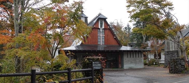 軽井沢 聖パウロカトリック教会 紅葉 2017年10月28日雨