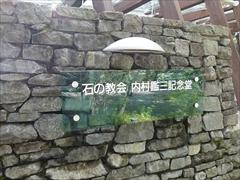 石の教会 内村鑑三記念堂