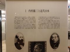 内村鑑三記念堂資料展示室