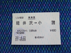 軽井沢から小諸へ