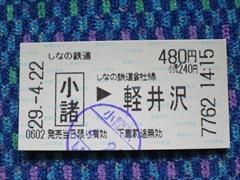 小諸から軽井沢へ
