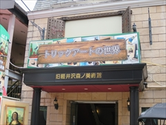 旧軽井沢 銀座通り 旧軽井沢森ノ美術館
