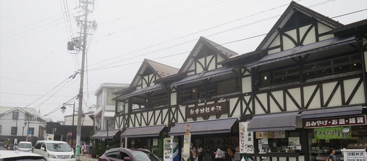 旧軽井沢銀座通り入口付近の旧軽井沢駅舎も霧に包まれています