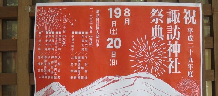 軽井沢 諏訪神社の例大祭行事のお知らせ