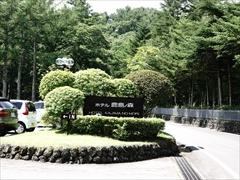 ホテル鹿島ノ森 正面