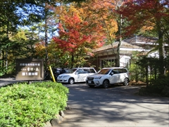 ホテル音羽ノ森 紅葉 軽井沢