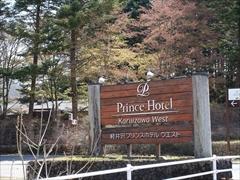 軽井沢 プリンスホテルウエスト