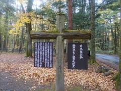 日本聖公会