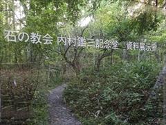 内村鑑三記念堂資料展示室入口