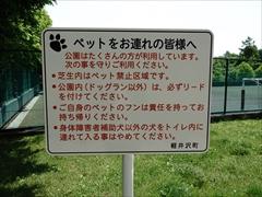 軽井沢 湯川ふるさと公園 ペットをお連れの皆様へ