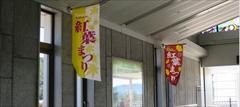 軽井沢 紅葉まつり