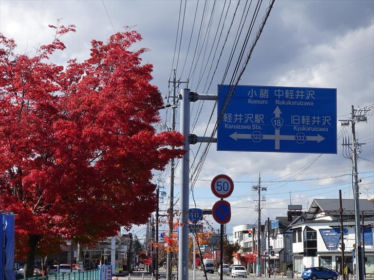 軽井沢 紅葉