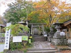 熊野皇大神社 紅葉 軽井沢