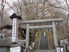 熊野皇大神社 鳥居