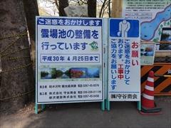 軽井沢 雲場池 雲場池 整備工事中