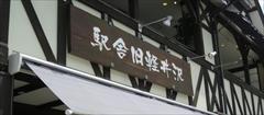 軽井沢 旧軽銀座 若葉
