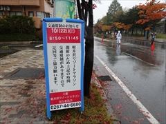 軽井沢 マラソン交通規制