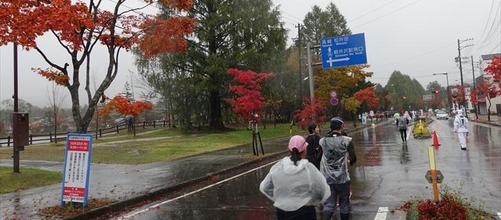 軽井沢 紅葉の中の軽井沢リゾートマラソン 2017年10月22日大雨
