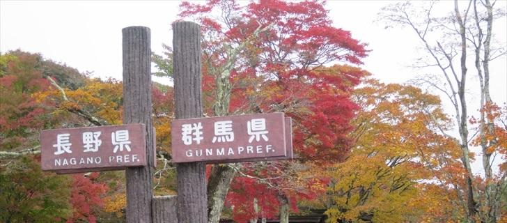 見晴台 紅葉 軽井沢