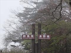 見晴台 群馬と長野の県境