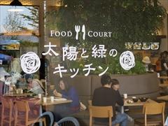 軽井沢 アウトレット 太陽と緑のキッチン