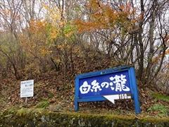 軽井沢 白糸の滝 バス停から滝まで