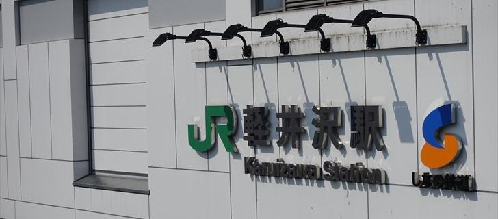 軽井沢駅(JR、しなの鉄道)南口