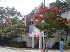 赤坂飯店 紅葉