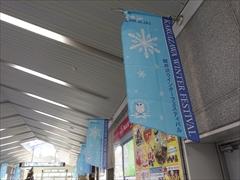 軽井沢 ウィンターフェスティバル